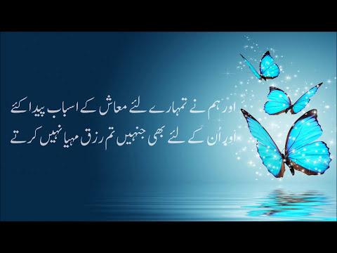 Very Beautiful Quran Heart touching Surah Al Hijr with Urdu Translation HD