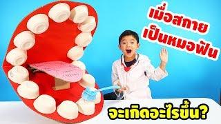สกายเลอร์ | ฟันยักษ์!! จะเกิดอะไรขึ้น? เมื่อสกายเลอร์เป็นหมอฟัน | ละครสั้นเรื่องของฟันและลิ้น