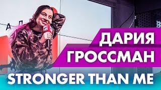 Дария Гроссман - Stronger Than Me, Сергей Шнуров, Голос. Эксклюзив на Радио ENERGY