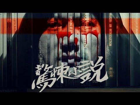 """《惊悚小说》Inside: A Chinese Horror Story——""""不做亏心事,不怕鬼敲门"""""""