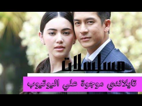 افضل 5 مسلسلات تايلاندية موجودة علي اليوتيوب Youtube