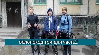 Трехдневный велопоход часть 2(Предлагаю вашему вниманию, вторую часть трех дневного велопохода. Спасибо за ваше внимание. В видео исполь..., 2016-08-22T15:09:57.000Z)