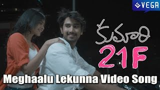 Kumari 21F Telugu Movie | Meghaalu Lekunna Video Song | Raj Tarun | Heeba Patel