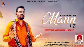 Kanth Kaler | Song Mann New Devotional Full HD | Latest Punjabi song