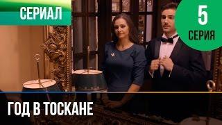 ▶️ Год в Тоскане 5 серия - Мелодрама | Фильмы и сериалы - Русские мелодрамы