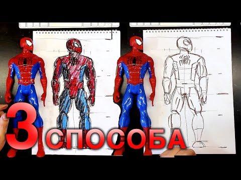 Как нарисовать человека паука в полный рост