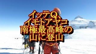 チャンネル登録お願いします。 【関連動画】 ・イッテQ イモトが南極挑...