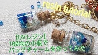 【UVレジン】100均の小瓶でバッグチャームを作ってみた【resin tutorial】 thumbnail