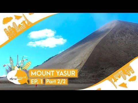 เที่ยวนี้ขอเมาท์ ตอน Mount Yasur ยาซูร์ ภูเขาไฟมีชีวิต Ep2