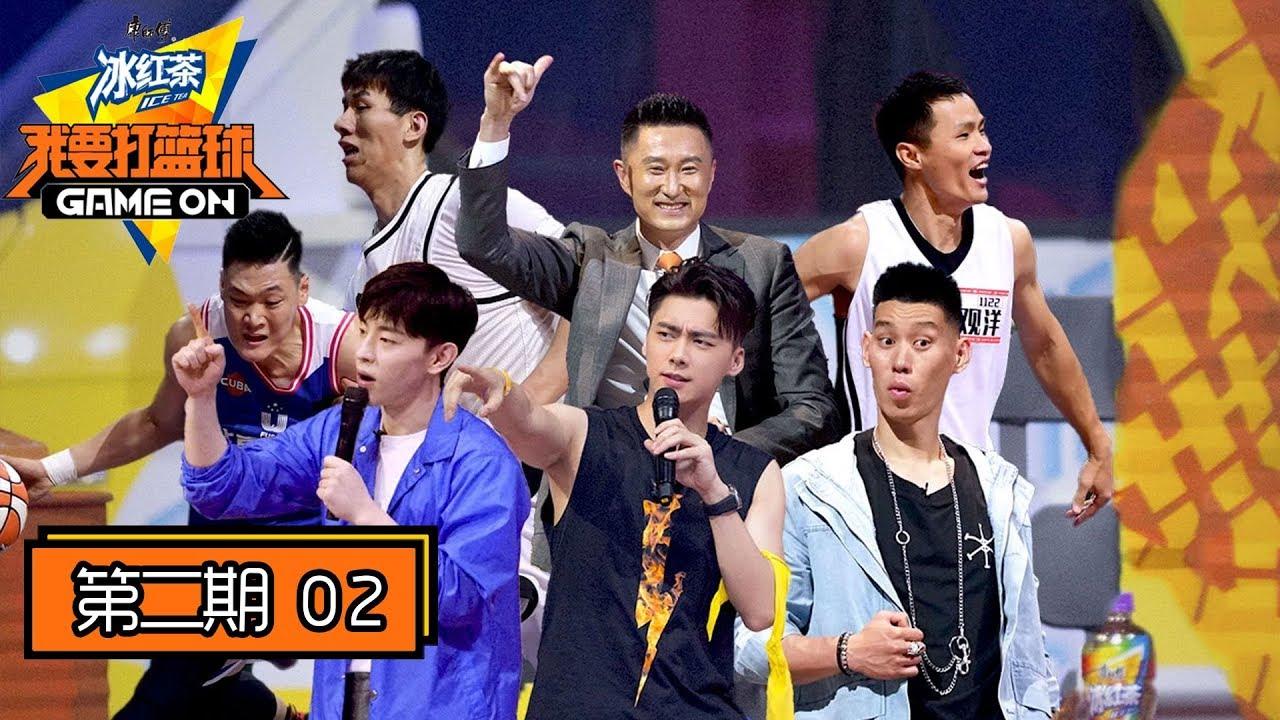 【我要打籃球】第一季第2集:戰隊集結!Kobe粉絲大灌籃讓李易峰鄧倫看呆(影)