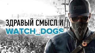 Здравый смысл и Watch Dogs