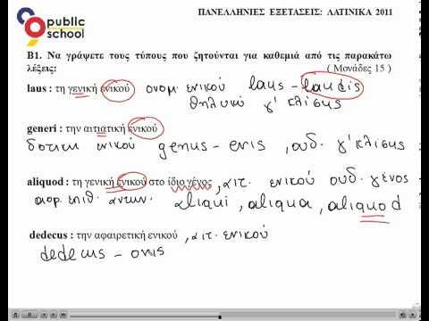 Θέματα 2011 Β1.Γραμματική - Λατινικά Γ' λυκείου