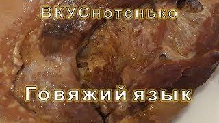 Рецепт от ВКУСнотенько : язык говяжий