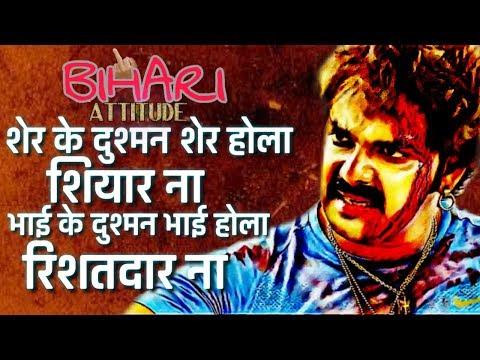 Zabardast👌 Dialogue of Pawan Singh Attitude Bhojpuri Attitude Dialogue