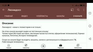 Леонидосс 1000 Поздравление