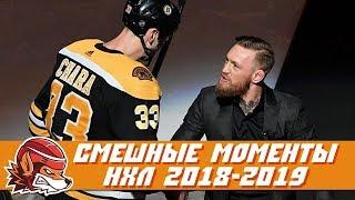 Самые курьёзные и смешные моменты НХЛ сезона 2018/2019 | NHL Bloopers \u0026 Fails