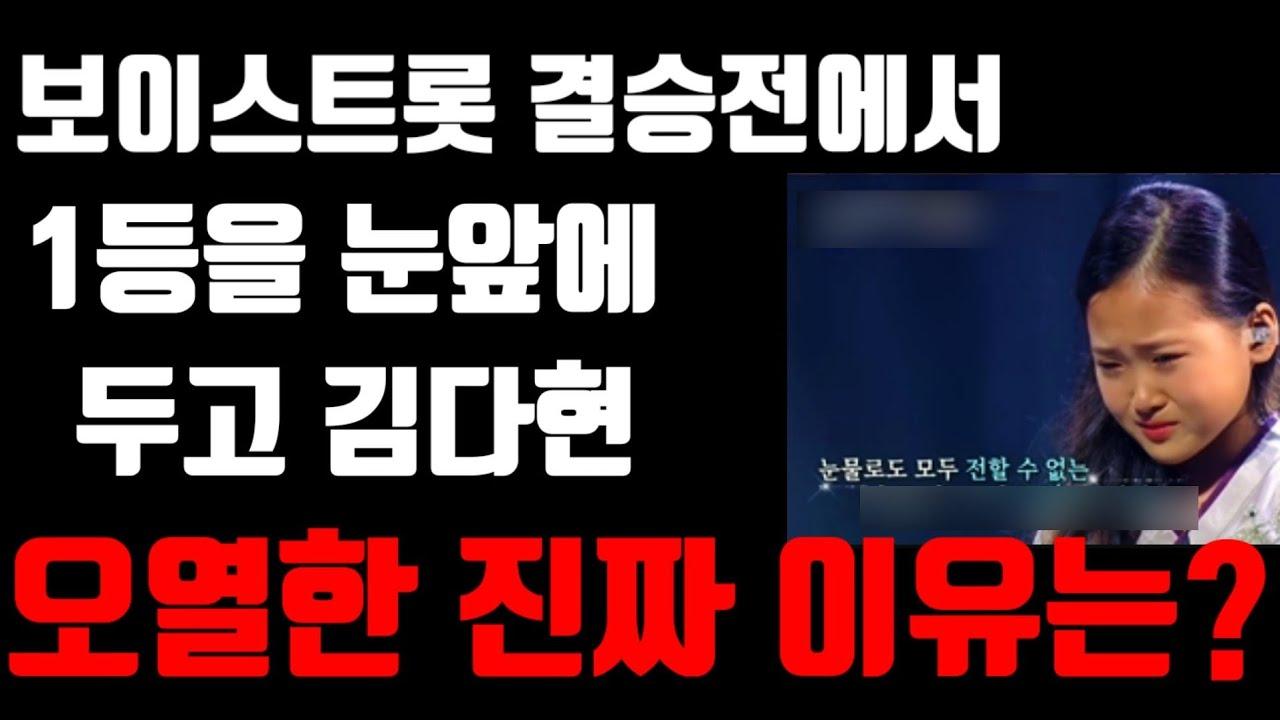 보이스트롯 결승전에서 우승을 눈앞에 두고 김다현 폭풍오열한 진짜 이유는 무엇일까?