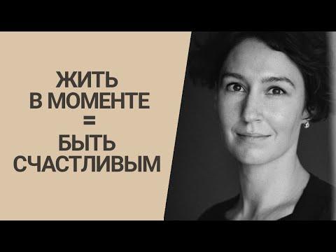 СОСТОЯНИЕ ПОТОКА | ЗДЕСЬ И СЕЙЧАС | психолог Людмила Айвазян