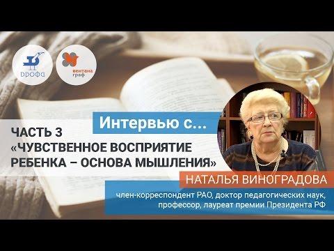 Наталья Виноградова. Чувственное восприятие ребёнка — основа мышления