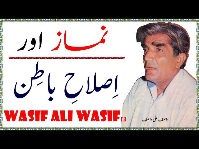 WASIF ALI WASIF r.a || Namaz Aor iSlah e Batin || نماز اور اصلاحِ باطن | Lecture WASIF ALI WASIF r.a