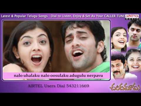 Chandamama Songs With Lyrics - Nalo Aasalaku Song
