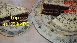 Торт на Кефире. Простой бисквит