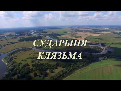 Сударыня Клязьма. С.Дейч