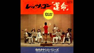 Takeshi Terauchi And The Bunnys (寺内タケシとバニーズ) - Theme From Swanlake