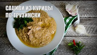 Сациви из курицы по-грузински — видео рецепт