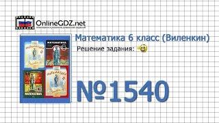 Задание № 1540 - Математика 6 класс (Виленкин, Жохов)