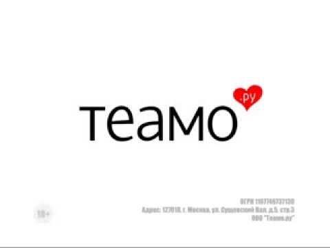Рекламный ролик Теамо.ру