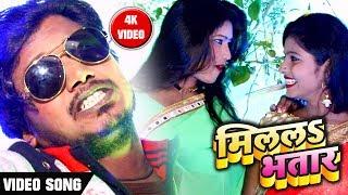 FULL HD VIDEO  मिलल भतार मोर ए सखिया Bhojpuri Song 2019 Singer Balwant Rajbhar