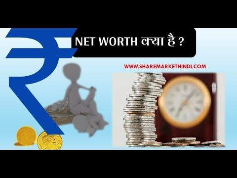 Net Worth Kya Hota Hai Hindi Net Worth का मतलब क्या