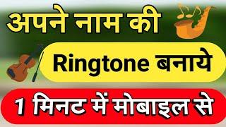 अपने नाम की रिंगटोन बनाये 1 मिनट में | Apne Naam Ki Ringtone Kaise Download Kare