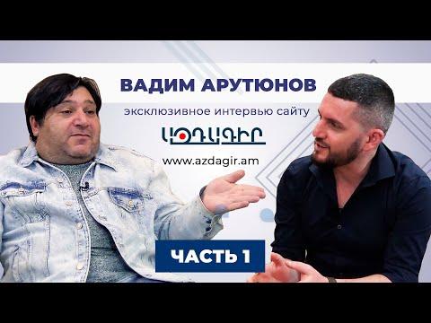 Вадим АРУТЮНОВ. Эксклюзивное интервью (ЧАСТЬ 1)