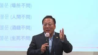 충효예대학 김명수 학장 충효예 리더십 강의 2