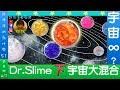 再開箱 Dr.Slime 史萊姆 下集 宇宙大混合!竟然是意想不到的效果,結局超展開! ~為什麼宇宙是無限大? [YYTV / 許洋洋愛唱歌]