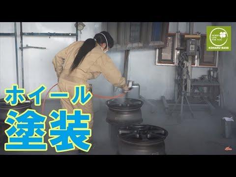 ホイールのガリ傷を補修して再塗装 ガンメタにリメイク 新品ホイールの塗装依頼も多いらしい こはるベース 岐阜県関市