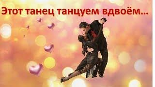 Танец вдвоём...