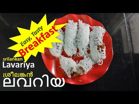 Breakfast Recipe Lavaria | Srilankan Lavariya Recipe | ശ്രീലങ്കൻ ലവറിയ | Quick Breakfast Recipe
