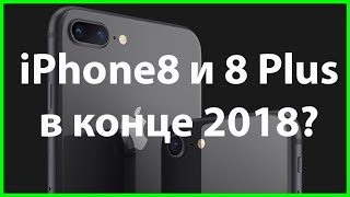 iPhone 8 стоит ли покупать в 2018 году? | Какой iPhone выбрать в 2018 году?