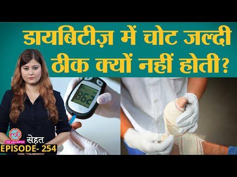 Diabetes वालों में बहुत आम है Diabetic Foot Ulcer, इससे कैसे बचें? | Sehat ep 254
