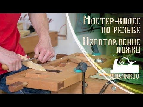 Изготовление деревянной ложки. Резьба по дереву для начинающих