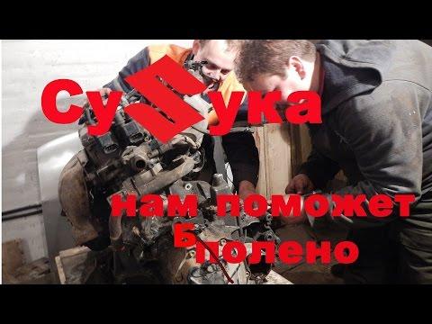 СуSука. Часть 5. Совместимость двигателей Sidekick Baleno Suzuki Sidekick escudo vitara
