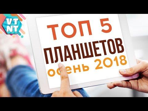 ТОП 5 ПЛАНШЕТОВ. ОСЕНЬ 2018 КАКОЙ КУПИТЬ?