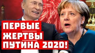 Началось: Первые жертвы Путина 2020!