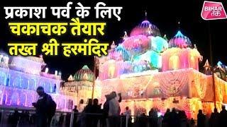 Prakash Parv 2019 के लिए तैयार है Bihar का Patna Sahib | Bihar Tak