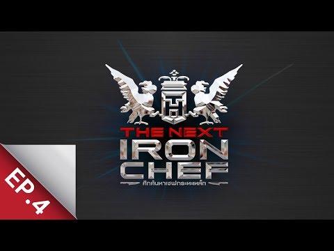 [Full Episode] ศึกค้นหาเชฟกระทะเหล็ก The Next Iron Chef EP.4