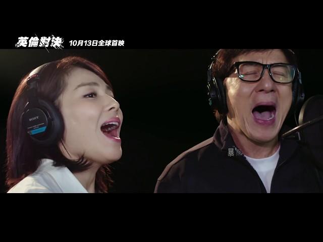 【英倫對決】推廣曲 - 成龍 Jackie Chan / 劉濤 Tao Liu - 普通人 Official MV