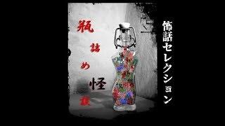 【瓶詰め怪談】~怖話セレクション~
